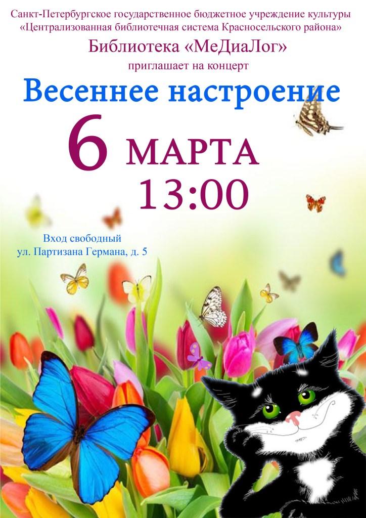 концерт 6 марта
