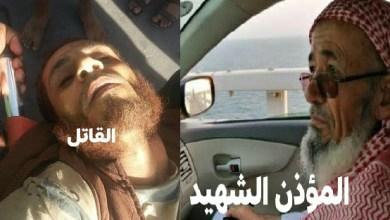 مقتل مؤذن يمني على يد جاره لانزعاجه من صوت الأذان
