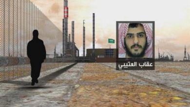 """السعودية تصدر حكم الإعدام لـ""""عقاب العتيبي"""" زعيم داعش"""