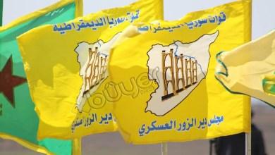مقتل قيادي بارز في قسد وعدداً من مرافقيه في دير الزور