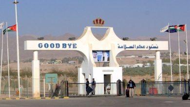 الأردن يعلن إعادة فتح المعابر الحدودية مع النظام السوري