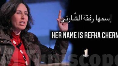 """هاشتاغ """"اسمها رفقة الشارني"""" يتصدر مواقع التواصل في تونس"""