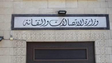الهيئة السورية للإتصال تحذر من تطبيق اللمسة الذكية