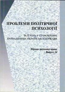 Book Cover: ПРОБЛЕМИ ПОЛІТИЧНОЇ ПСИХОЛОГІЇ Випуск (14)