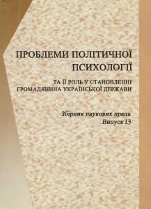 Book Cover: ПРОБЛЕМИ ПОЛІТИЧНОЇ ПСИХОЛОГІЇ Випуск (13)