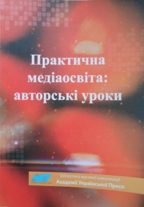 Book Cover: Практична медіаосвіта: авторські уроки
