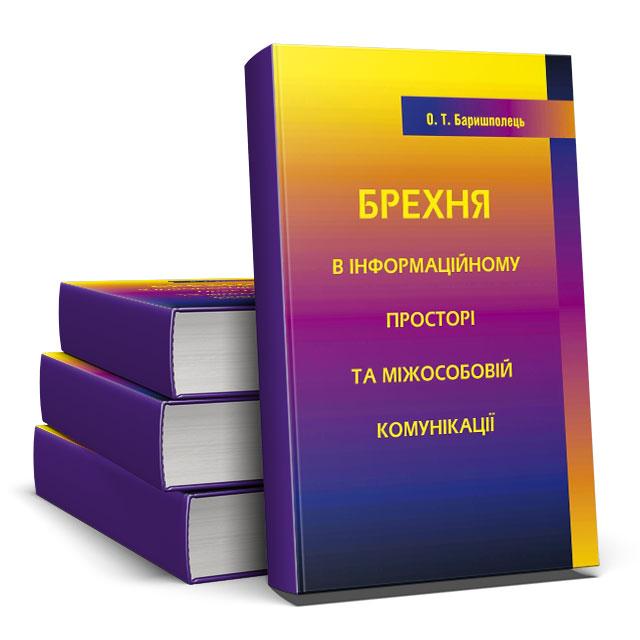 Book Cover: Брехня в інформаційному просторі та міжособовій комунікації