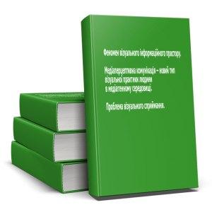 Book Cover: Феномен візуального інформаційного простору. Медіаперцептивна комунікація – новий тип візуальної практики людини в медіагенному середовищі. Проблема візуального сприймання