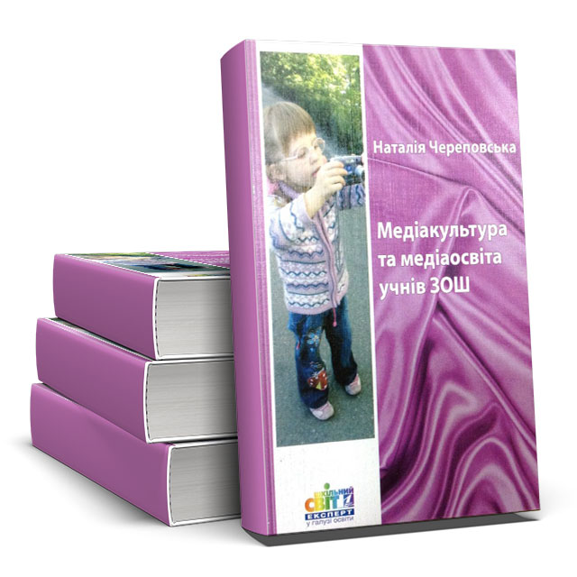 Book Cover: Медіакультура та медіаосвіта учнів ЗОШ: Візуальна медіакультура