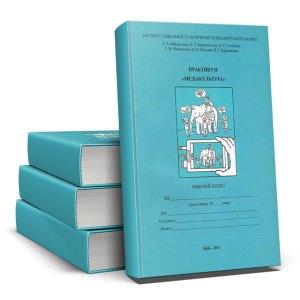"Book Cover: Практикум ""Робочий зошит"""