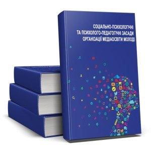 Book Cover: Соціально-психологічні та психолого-педагогічні засади  організації медіаосвіти молоді