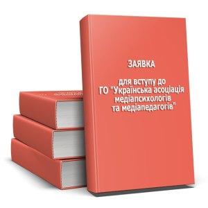 """Book Cover: Заявка для вступу до ГО """"Українська асоціація медіапсихологів та медіапедагогів"""""""