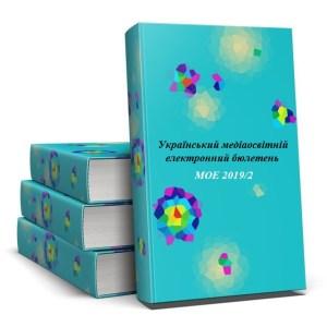 Book Cover: Український медіаосвітній електронний бюлетень (МОЕ 2019/2)
