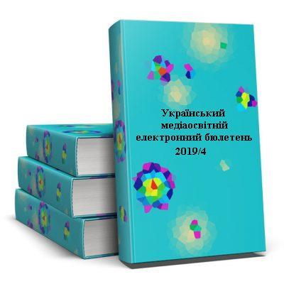 Book Cover: Український медіаосвітній електронний бюлетень МОЕ 2019/4
