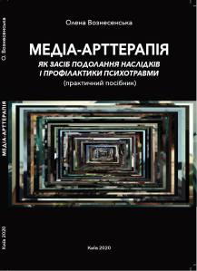 Book Cover: Медіа-арттерапія як засіб подолання наслідків і профілактики психотравми