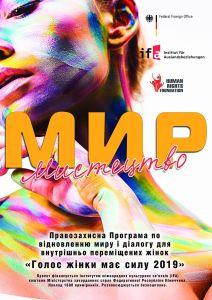 Book Cover: Мир. Мистецтво