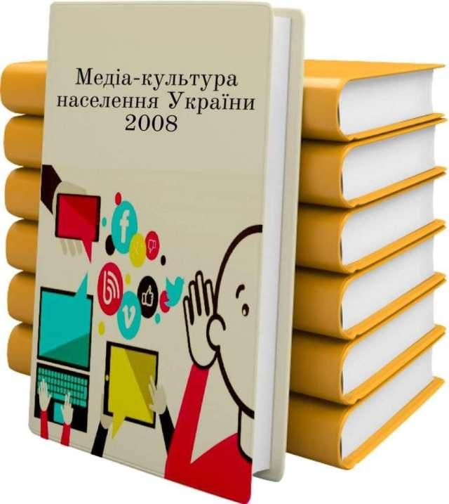 Book Cover: Медіа-культура населення України 2008