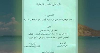 An-Nushush al-Islamiyyah fi Radd al-Wahhabiyyah Media Santri NU