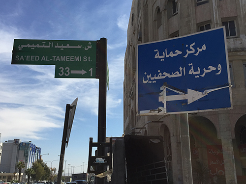 A street sign for the Center for Defending Freedom of Journalists in Amman. (CPJ/Jason Stern)