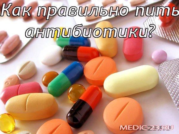 Как правильно пить антибиотики?