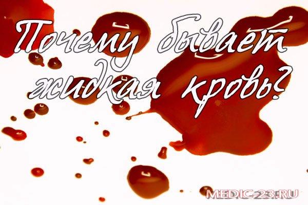 Жидкая кровь