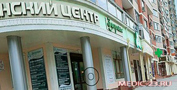 Медицинский центр «Ева» город Краснодар