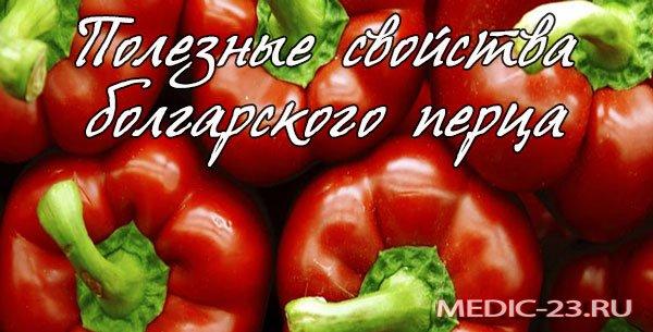 Болгарский перец: польза