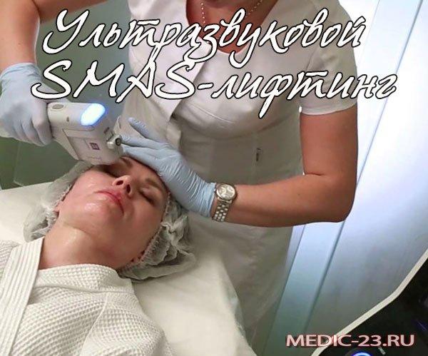 Ультразвуковой SMAS-лифтинг