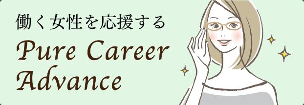 働く女性を応援する Pure Career Advance
