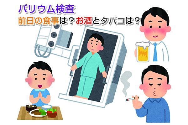 バリウム検査前日の食事.jpg