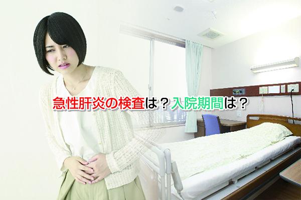 Acute hepatitis Eye-catching image
