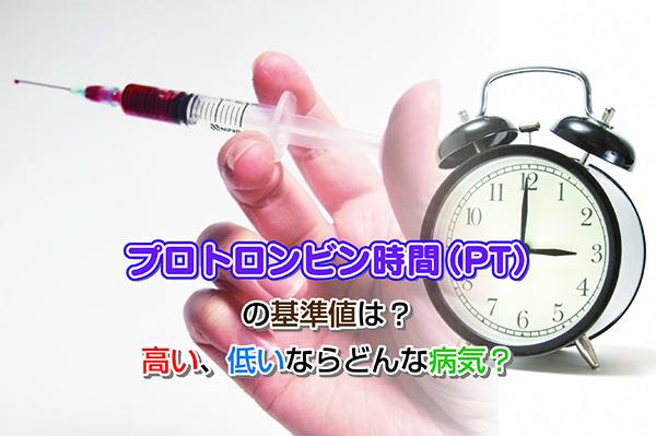 プロトロンビン時間