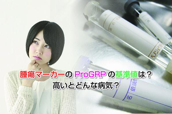Tumor marker ProGRP Eye-catching image2