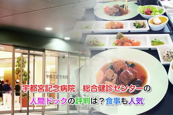Utsunomiya Eye-catching image