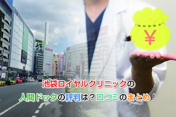 ikebukuro clinic Eye-catching image2