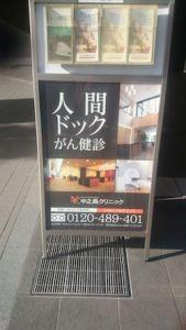 nakanoshima_clinic1