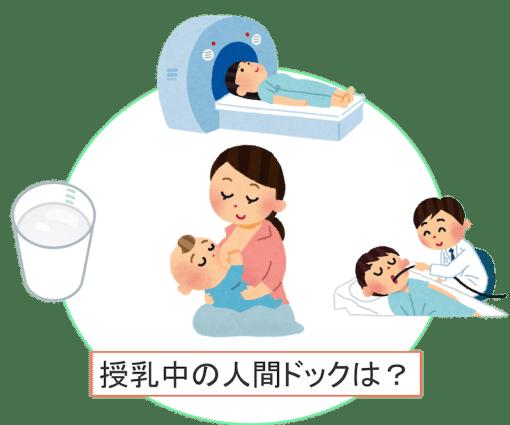breast‐feed medicalcheckup