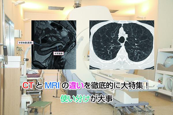 MRI and CT Eye-catching image2