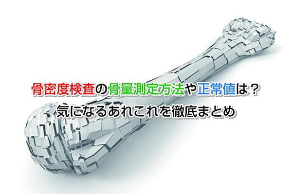 Method of examination of bone density Eye-catching image2