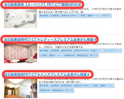tokyo-bay clinic