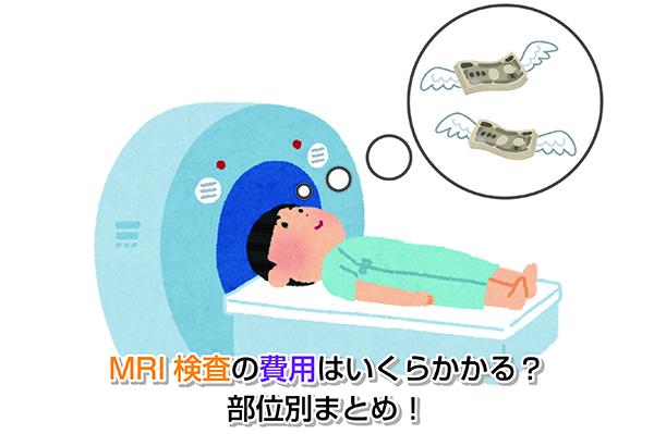 MRI検査の費用はいくらかかる