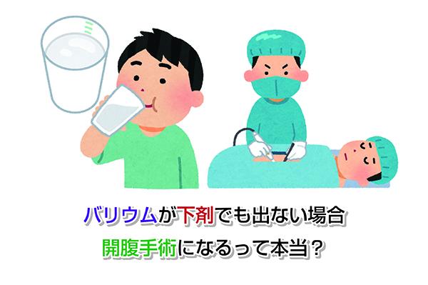 barium diarrhea Eye-catching image