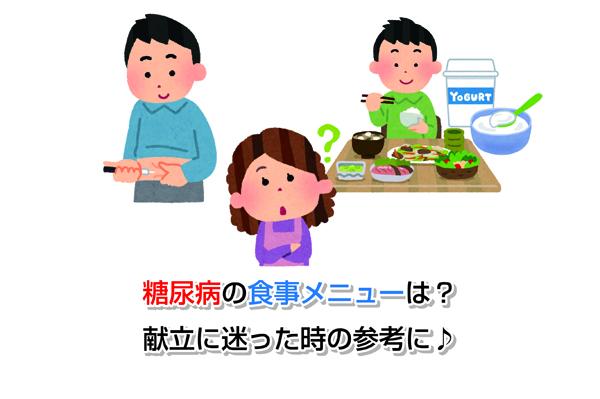 Diabetes Meal Eye-catching image