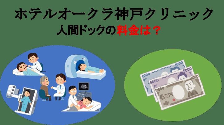 ホテルオークラ神戸クリニック