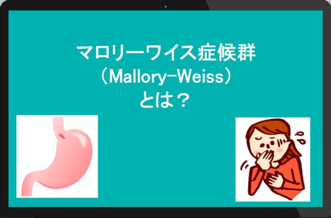 mallory-weiss-1