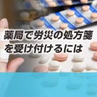 #030 薬局で労災の処方箋を受け付けるには