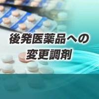 #047 一般名処方および後発医薬品への変更調剤