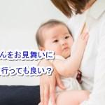 病院へのお見舞いに赤ちゃんを連れていく時のマナーや注意点!家族が危篤の時は?
