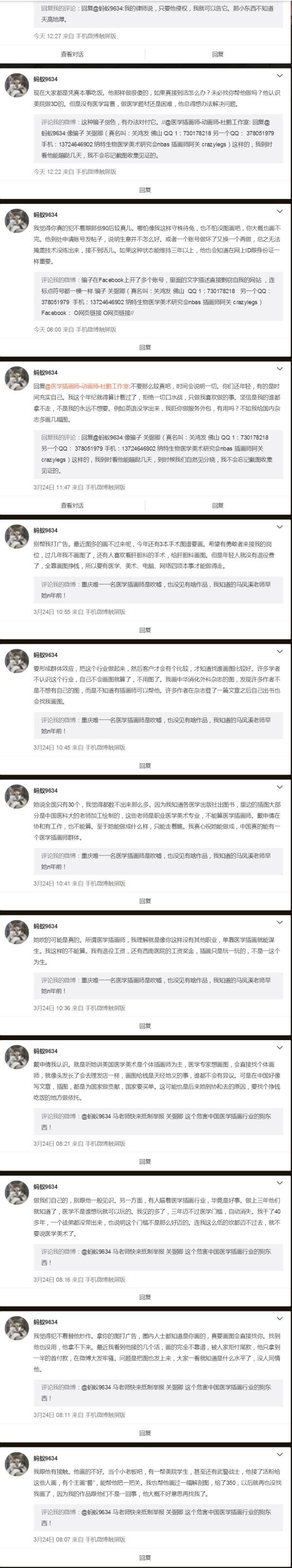 看医学插画师前辈 马凤溪老师 对骗子的总结