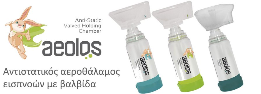 aeolos chamber